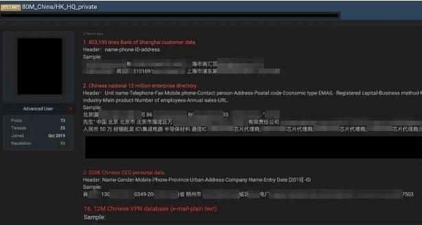 """百万条银行客户信息疑被盗卖背后 """"暗网""""黑市曝光"""
