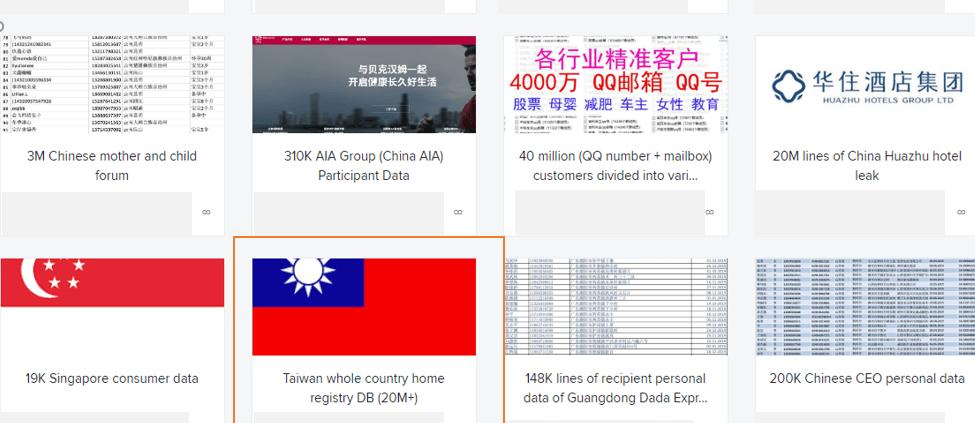 台湾政府2000多万公民的数据库在暗网泄露