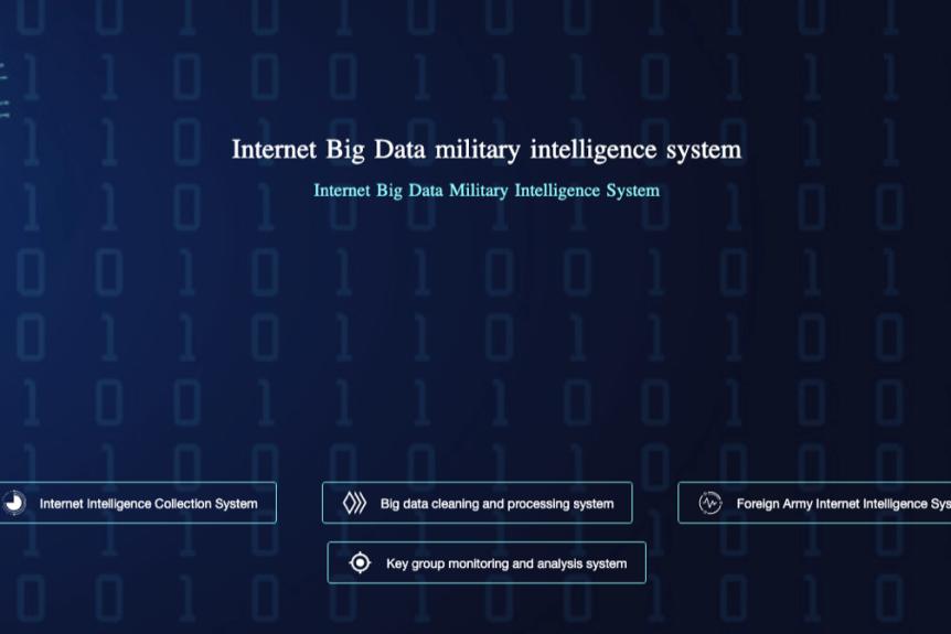 深圳振华数据庞大的数据库有明确的说明供军事情报部门使用