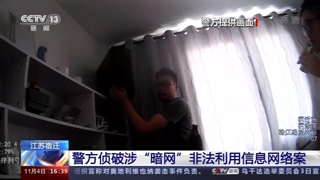 """江苏宿迁警方侦破涉""""暗网""""非法利用信息网络案"""