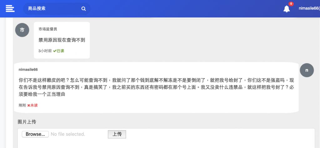 """中文暗网交易平台""""茶马古道""""侵吞用户比特币,实锤了"""