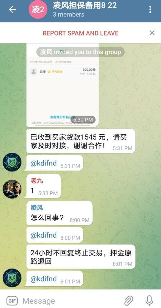 警惕暗网里、Telegram群组里的那些骗子(二)