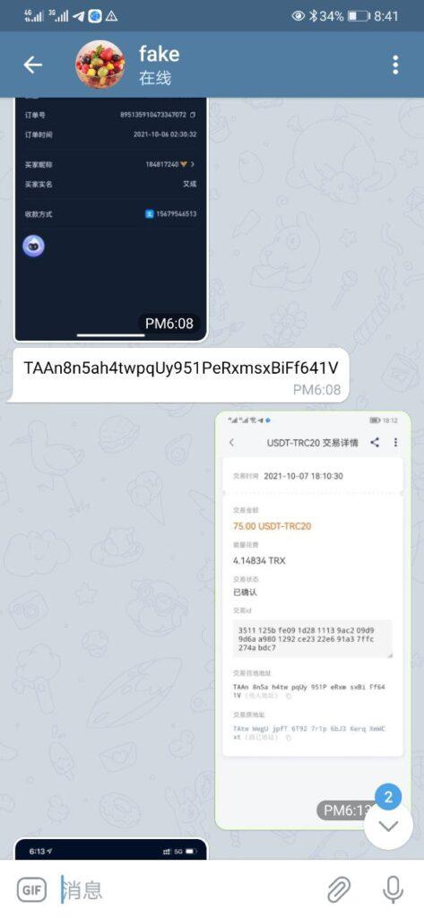 警惕暗网里、Telegram群组里的那些骗子(三)